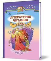 3 клас   Літературне читання. Підручник   Науменко В.О.