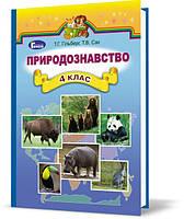4 клас | Природознавство. Підручник | Гільберг Т.Г., Сак Т.В.