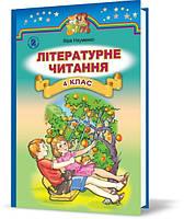 4 клас   Літературне читання. Підручник   Науменко В.О.