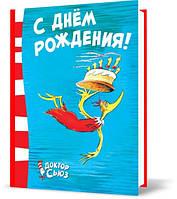 """Книга """"С днём рождения!"""", Доктор Сьюз   Азбука"""