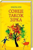 """Книга """"Сонце також зірка"""",    КСД"""