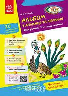Альбом з аплікації, ліплення, конструювання. Для дитини 5-го року життя. Частина 2 | Яковлєва Н.В.