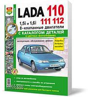 Книга / Руководство по ремонту Lada 110, 111, 112, Богдан 2110, 2111 8 клапан в цветных фото + каталог   Мир Автокниг