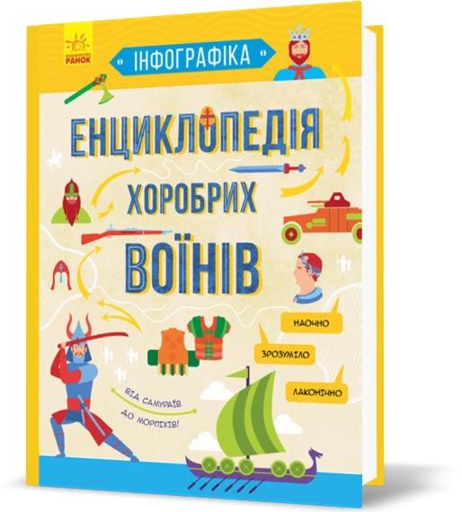 """Книга """"Енциклопедія хоробрих воїнів"""", Зибалов А.   Ранок"""
