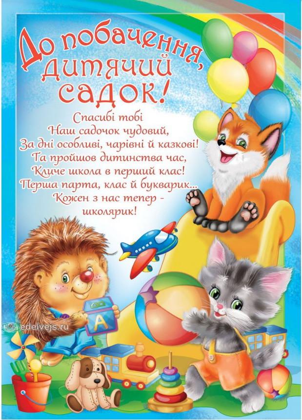 До свидания, детский сад! Плакат детский