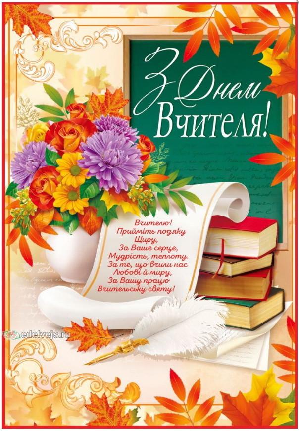 С Днем учителя! Поздравительный плакат П-99U