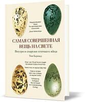 """Книга """"Самая совершенная вещь на свете: Внутри и снаружи птичьего яйца"""", Тим Беркхед   Азбука"""