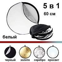 Фото отражатель, рефлектор 5 в 1 - 60 см (Andoer)