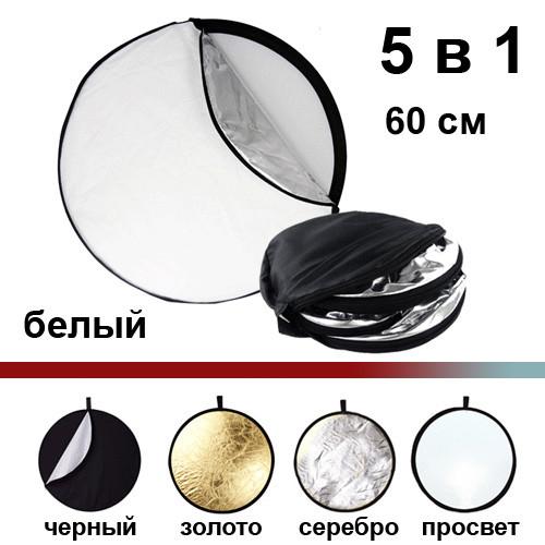 Фото отражатель, рефлектор 5 в 1 - 60 см. - Fotox - интернет-магазин фототоваров и аксессуаров. в Днепре