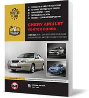Chery Amulet / Vortex Corda с 2005 года  - Книга / Руководство по ремонту
