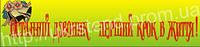 Банер Останній дзвоник - перший крок в життя! (71101)