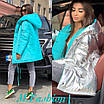Женская куртка зефирка двухсторонняя с капюшоном и одной металлизированной стороной 71ki102, фото 4