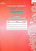 Українська література 10 клас Зошит для контрольних робіт