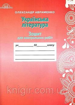 Українська література 10 кл Зошит для к.р.