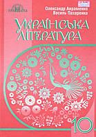 Українська література 10 кл Підручник (тв) Стандарт