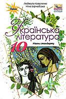 Українська література 10 клас Підручник Стандарт