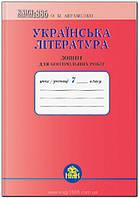 Українська література 7кл. Зошит для контр.робіт