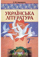 Українська література 7кл. Підручник
