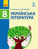 Українська література  8 клас  Підручник