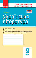 Укр.література 9 кл  Зошит для контр.навч.дос.