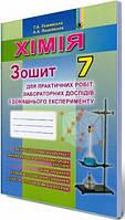 Хімія 7кл Зошит для лабор. і  практ. робіт