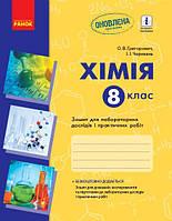 Хімія 8 кл Зошит для лаб.і практ.роб.