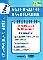 Календарне планування І семестр 2 клас (за програмою Савченко О. Я.)