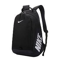 Рюкзак мужской черный удобный модный спортивный школьный Nike  Найк