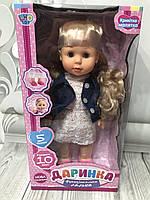 Кукла Дарынка 3882