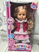 Кукла Даринка 1445