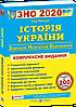 Комплексна підготовка з Історії України до ЗНО 2020.