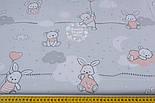 """Лоскут ткани """"Летающие мишки и кролики """" пудровые на сером №1304а, размер 45*80 см, фото 2"""