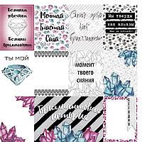 Карточки для декора  №1 Brilliant (рус)