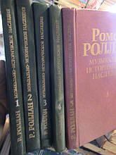 Ромен Роллан. Музичне історичну спадщину. У 8-ми випусках Вип 1-5,М., 1986-1990