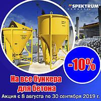 Все бункеры для бетона со скидкой -10%!