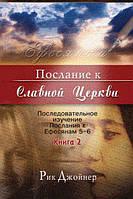Послание к Славной Церкви. Книга 2. Рик Джойнер