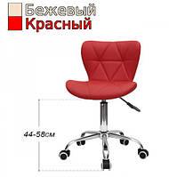 Стул для мастера Красный,  Бежевый B.S.Ukraine (161)