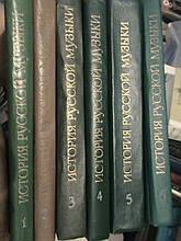 Історія російської музики. У десяти томах. ред. Келдиш Ю. В. т. т. 1-6. М., 1983-1989.