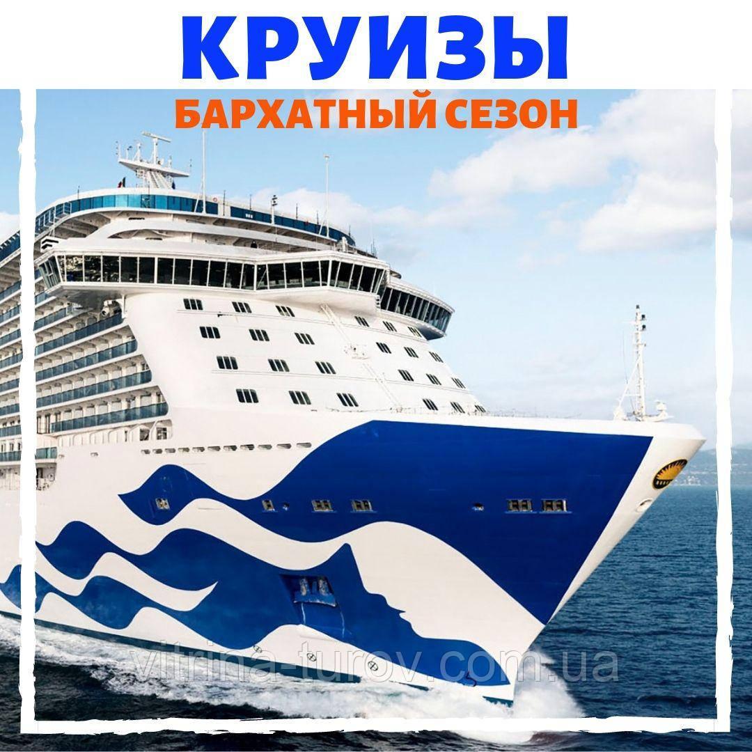 КРУИЗЫ: Бархатный Сезон в Средиземном море с Princess Cruises!
