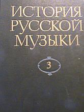 Історія російської музики. У десяти томах. ред. Келдиш Ю. В. т. т. 2, 3,4,5. М., 1985-1987