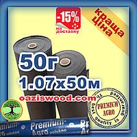 Агроволокно p-50g 1.07*50м черное UV-P 4.5% Premium-Agro Польша