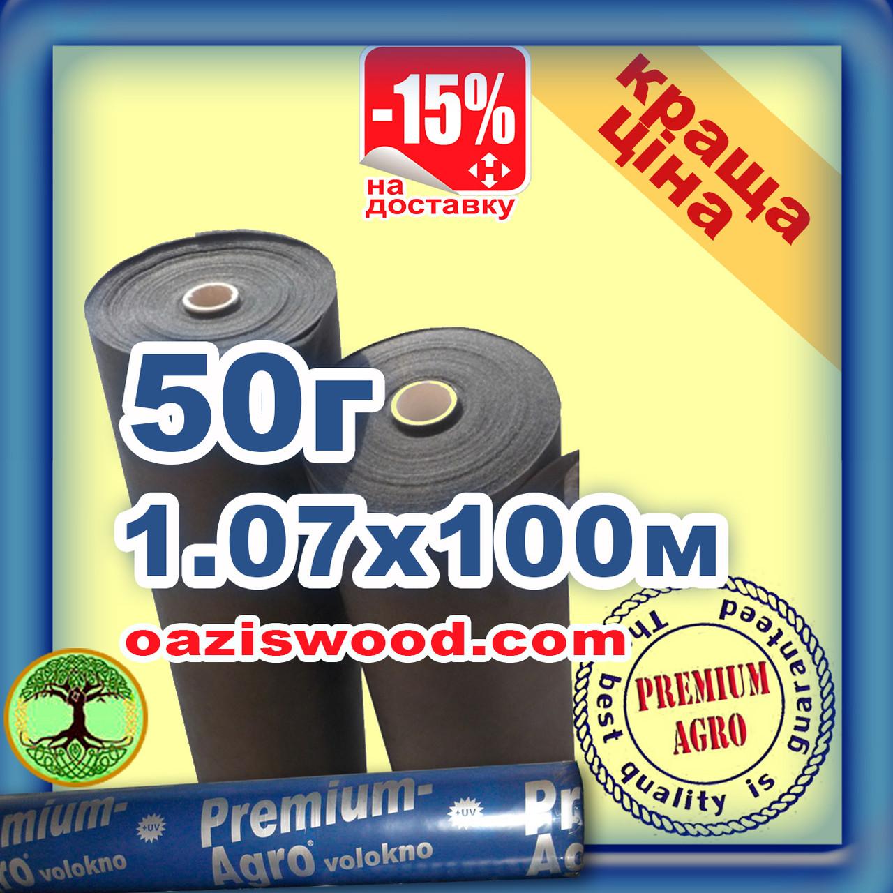 Агроволокно p-50g 1.07*100м черное UV-P 4.5% Premium-Agro Польша
