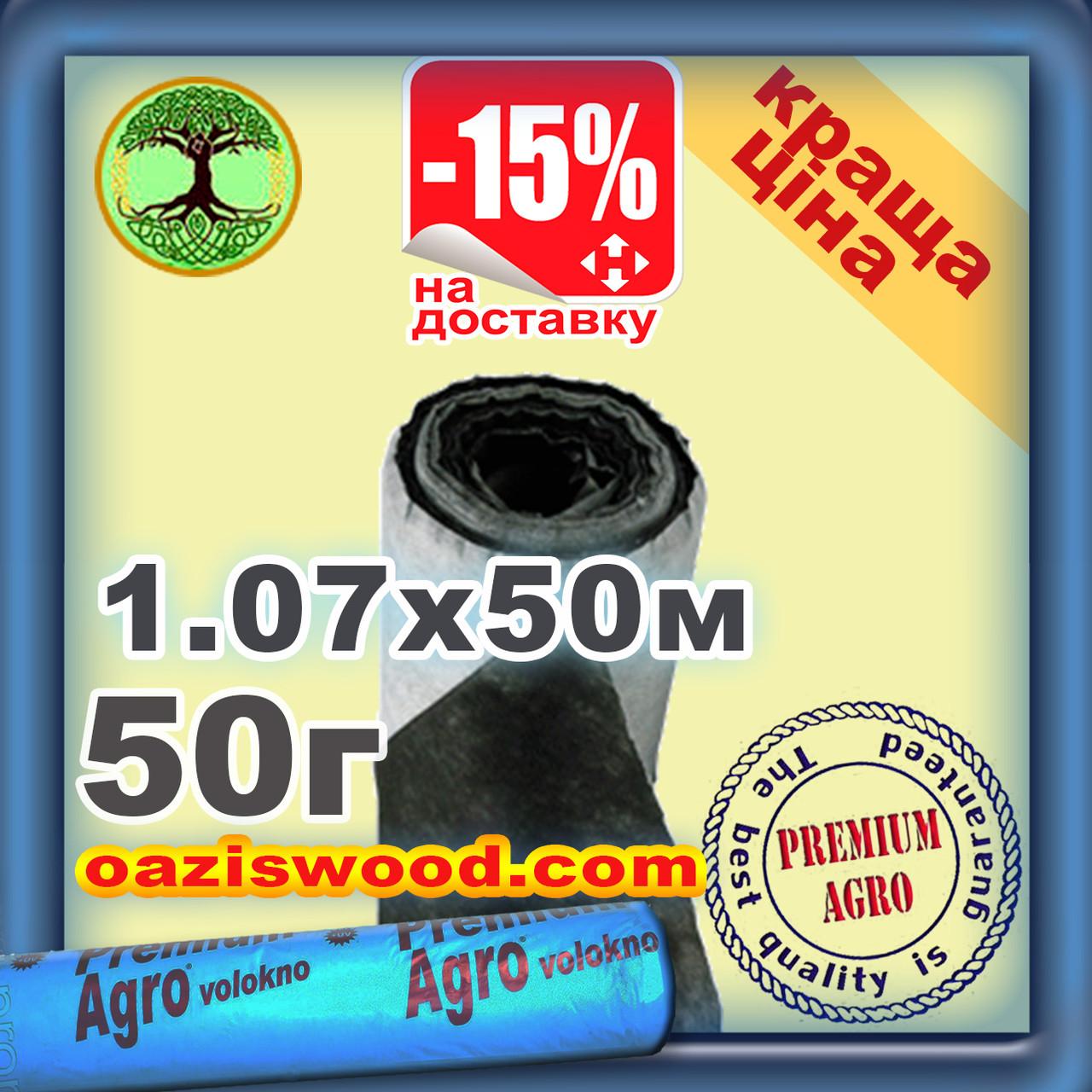 Агроволокно p-50g 1.07*50м черно-белое UV-P 4.5% Premium-Agro Польша