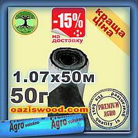 Агроволокно p-50g 1.07*50м черно-белое UV-P 4.5% Premium-Agro Польша, фото 1