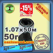 Агроволокно p-50g 1.07*50м чорно-біле UV-P 4.5% Premium-Agro Польща