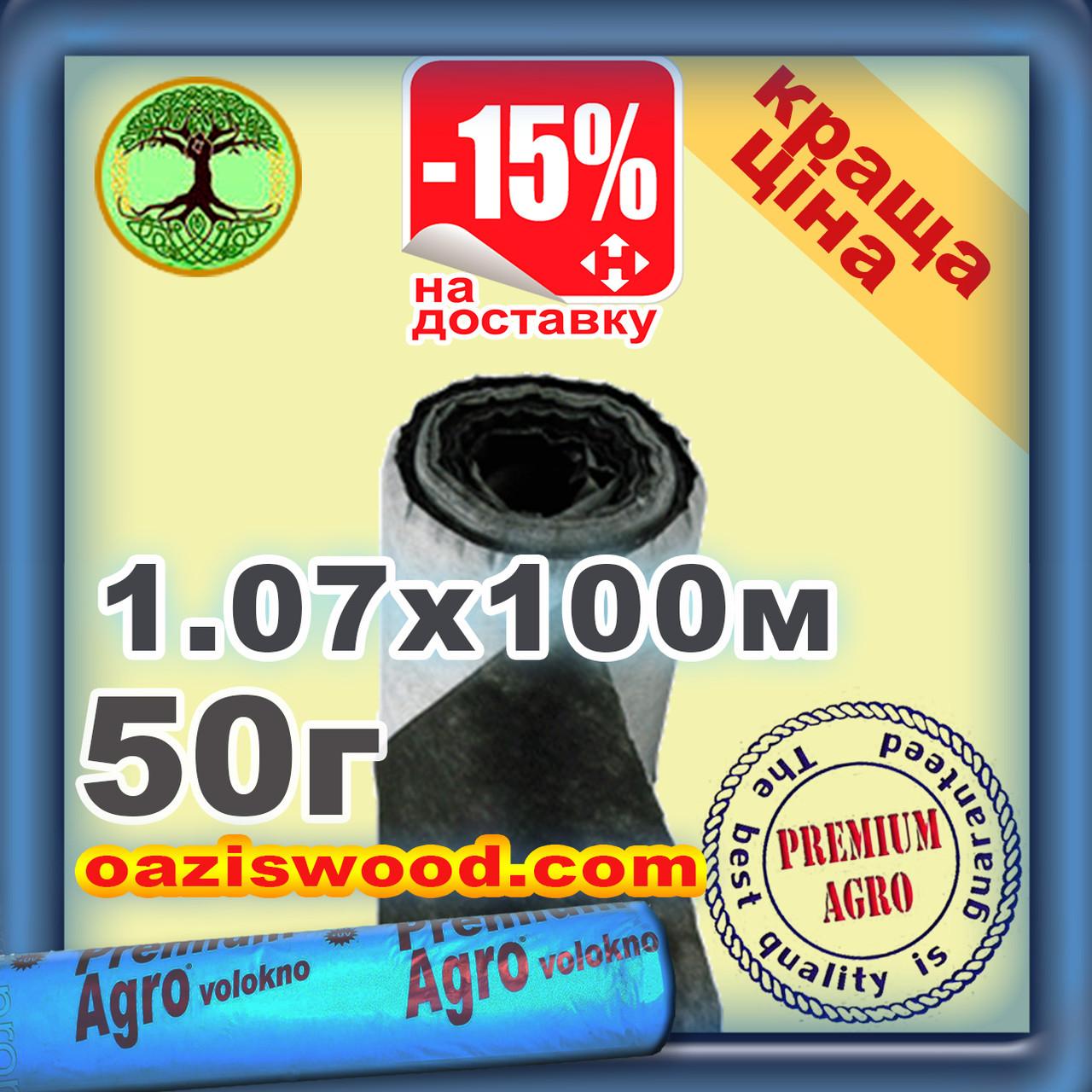 Агроволокно p-50g 1.07*100м черно-белое UV-P 4.5% Premium-Agro Польша