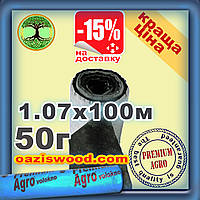 Агроволокно p-50g 1.07*100м черно-белое UV-P 4.5% Premium-Agro Польша, фото 1