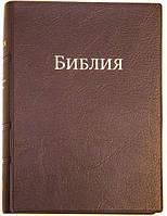 Біблія 042м м'яка коричнева, формат 130х170 мм. (без кольорових карт), фото 1