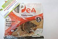Ротентицид Препарат Яд Средство для борьбы с мышами и крысами Ред, 200 г ( в пакетиках) Приманка