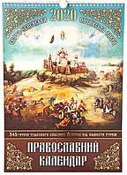 Православний календар 2020 укр. (перекидний на пружині)